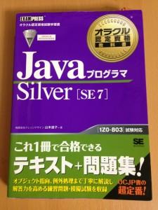 Javaプログラミング | Java学習...